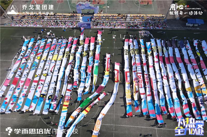 """1000人运动会单项活动""""纳斯卡巨画""""1756平方  丨  DIY优秀作品"""
