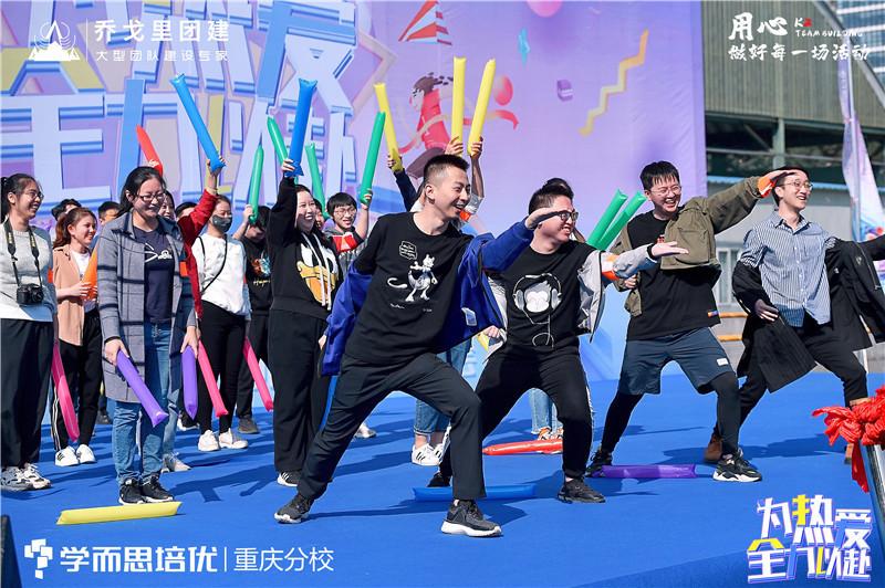"""1000人运动会""""为热爱 全力以赴""""重庆学而思培优  丨  趣味运动会"""