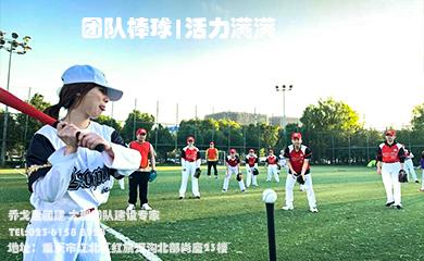 团队棒球 活力满满