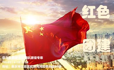 红色团建 重庆贵州沿线