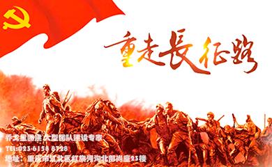 红色团建 重走长征路